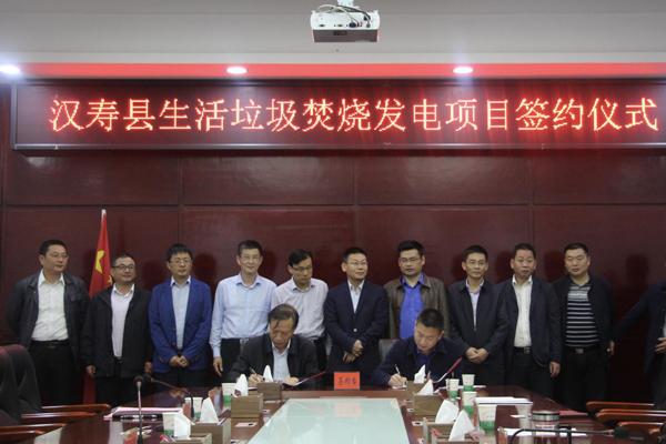 海螺创业成功签署湖南汉寿生活垃圾焚烧发电项